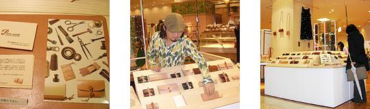 手作り革製品PAPA-KINGこれまでの活動「三越恵比寿店2008年11月」