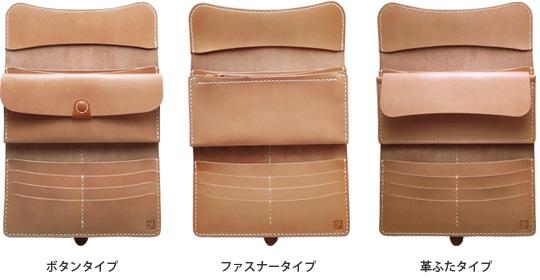 革製品三つ折ウォレット(大)