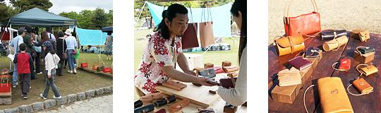 手作り革製品PAPA-KINGこれまでの活動「クラフトフェアまつもと2008年5月」
